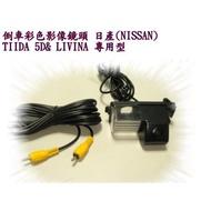 婷婷小舖~NISSAN LIVINA 專用倒車鏡頭 TIIDA 5D 專用倒車鏡頭 TIIDA LIVINA 鏡頭