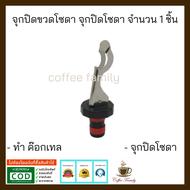 จุกปิดขวดโซดา ขวดไวน์ สแตนเลส Soda Stopper อุปกรณ์ทำกาแฟ ทำกาแฟ เครื่องชงกาแฟ กาแฟคั่วบด กาแฟสด จัดส่งพรุ่งนี้