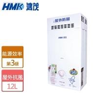 【鴻茂HMK】自然排氣防風瓦斯熱水器(H-6150)