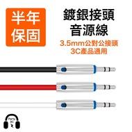 3.5mm鍍銀接頭音源線 公對公接頭 24K鍍銀 音響線 音頻線 純銅線芯 環保材質 3.5mm產品通用