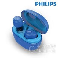 【公司貨】Philips 飛利浦 SHB2505 真無線耳機 真無線藍牙耳機 藍牙耳機 藍芽耳機 無線耳機 含麥克風 藍