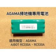 AGAMA掃地機電池 AiBOT RC330A、RC530A電池 AGAMA電池