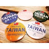 出國必備別針款胸章,我來自台灣,我是台灣人,高雄瑞豐夜市姓名貼紙攤