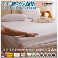 【ALAI寢飾工場】台灣製100%防水防蹣透氣床包式保潔墊 加高型38公分(單人/雙人/加大/特大 均一價)
