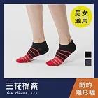 【三花棉業】三花炫彩條紋隱形襪(襪子/短襪)黑