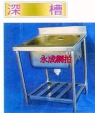 高雄  永成~ 全新  不銹鋼水槽/不鏽鋼深水槽/2尺深水槽  -匯款後請自取