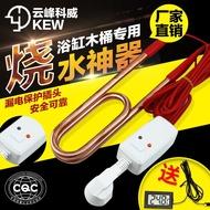燒水棒不銹鋼熱得快電熱棒桶燒自動斷電溫控浴缸洗澡加熱器發