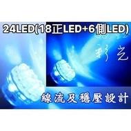 彩光LED燈泡---1156 24 LED FIGHTER CAMRY RAV4 PREMIO  倒車燈 方向燈 煞車燈 尾燈