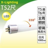 LED T5 2尺 燈管 白光 10W 1000LM 直上型(免拆安定器) T6通用 取代傳統 28W 4尺
