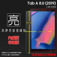 亮面螢幕保護貼 SAMSUNG 三星 Galaxy Tab A 8.0 (2019) with S Pen SM-P200 平板保護貼 軟性 亮貼 亮面貼 保護膜