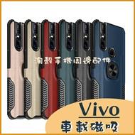 Vivo S1 V15 Pro V17 Pro Y17 Y12 Y95 Y15 2020 車載磁吸指環支架 全包邊手機殼 防摔保護殼