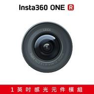 Insta360 ONE R 1英吋感光元件模組 一吋徠卡鏡頭【公司貨】