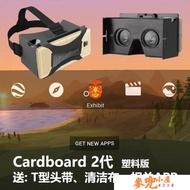 特賣VR眼鏡 谷歌google Cardboard 2代VR眼鏡虛擬現實手機專用頭戴式D