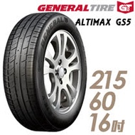 【General Tire 將軍】ALTIMAX GS5 舒適操控輪胎_送專業安裝_215/60/16(GS5)