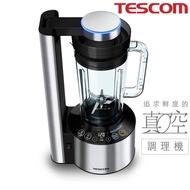公司貨 附發票 TESCOM TMV2000TW 極鮮真空調理機 調理機 果汁機 榨汁機 食物調理機
