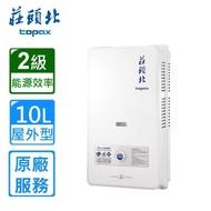 【莊頭北】TH-8165FE 無線遙控數位恆溫屋內強制排氣型熱水器(16L)