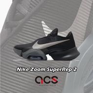 Nike 訓練鞋 M Air Zoom SuperRep 2 黑 灰 氣墊 健身款 男鞋【ACS】 CU6445-001
