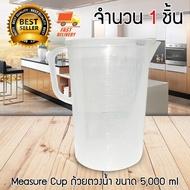 สินค้าแม่และเด็ก  Measure Cup ถ้วยตวง ขนาด 5000 ml จำนวน 1 ชิ้น เครื่องชงกาแฟ ถ้วยทวง เครื่องปั่นฟองนม เครื่องบดกาแฟ ขวดทำวิปครีม ช้อนตวง