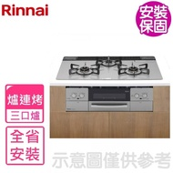 【林內】全省安裝 嵌入式三口防漏爐+小烤箱LiSSe銀爐連烤瓦斯爐(RB71W23L7R5-TR)