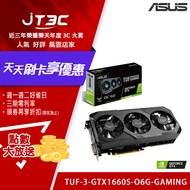 ASUS 華碩 TUF Gaming X3 GeForce GTX 1660 SUPER OC 6GB TUF-3-GTX1660S-O6G-GAMING 顯示卡(4718017503846)