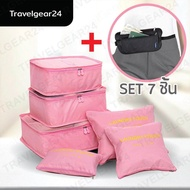 TravelGear24 กระเป๋าจัดระเบียบเสื้อผ้า สำหรับเดินทาง เซ็ท 6 ชิ้น คู่กระเป๋าคาดเอว Organizing Bag Set 6 PCS Travel Bag Luggage waist bag (Pink/สีชมพู) - A0351 / A0050