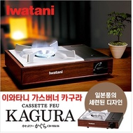 Iwatani Iwatani gas burner KAGURA / Luxury modern design / for home camping / free shipping / additional amount NO