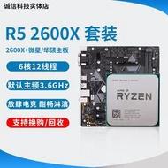 【電腦配件】AMD銳龍R5 2600x cpu 3600 2700x cpu 2600微星B450M主板cpu套裝