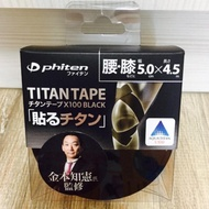 送鈦貼片! *現貨 Phiten X100 液化鈦 貼布 護腰 護膝 伸縮 5.0x4.5cm 寬版 手肘 膝蓋 腰 踝