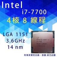 熊專業★ Intel i7-7700