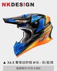 NK的店:M2R X4.5 #15 藍橘 METCALFE 越野帽 選手 複合纖維 純越野帽 KTM