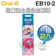 Oral-B 歐樂B ( EB10-2 ) 兒童迪士尼公主刷頭【一組2入】 [可以買]