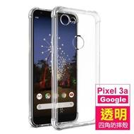 GOOGLE Pixel 3a 透明 四角防摔殼 氣囊防摔殼(google pixel3a 手機殼 防摔 保護殼 保護套)