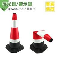《安居生活館》反光錐65CM 塑料路錐橡膠圓錐道路交通警示三角錐桶地錐形路障椎70 MIT-BRW6502