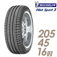 ★送安裝★ 米其林 PILOT SPORT 3 16吋運動操控型輪胎 205/45R16 PS3-2054516