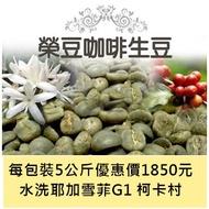 [每包裝5公斤優惠價1850元]水洗耶加雪菲G1 柯卡村 衣索比亞精品咖啡生豆 【榮豆咖啡生豆】