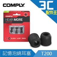 Comply 科技泡綿耳塞 Isolation T系列-T200 公司貨