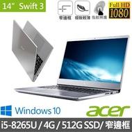 【Acer 宏碁】Swift3 S40-20-54SN 14吋窄邊框輕薄筆電(i5-8265U/4G/512G SSD/Win10)