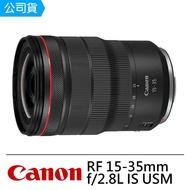 【Canon】RF 15-35mm f2.8L IS(公司貨)