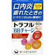出清商品  日本 第一三共 口內炎 口角炎BB錠60錠【有現貨】