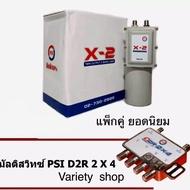 PSI LNB X2 + MULTISWITCH D2R 2X4 หัวจาน C BAND  2 ขั้ว รุ่น X2 จับคู่สุดคุ้ม D2R 2X4 ใช้กับกล่องรับดาวเทียม 4 เครื่อง  ใช้ร่วมกับกล่องดาวเทียม  PSI S2 HD OKX  OK X  O2  Thaisat จานดำ/จานตะแกรง/จานใหญ่ ทุกรุ่น ใช้ได้กับจาน C-BAND THAISAT IDEASAT INFOSAT