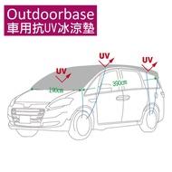 【Outdoorbase】車用抗UV冰涼墊 多層防曬隔熱墊21645