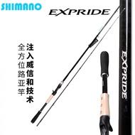 高品质SHIMANO禧瑪諾EXPRIDE EXP 路亞竿直柄槍柄魚竿