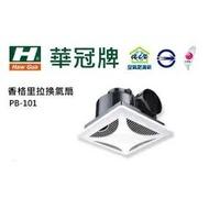 【華冠】香格里拉 PB-101 浴室通風機 靜音型換氣扇 通風扇 排風扇