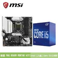 【真威】微星 MAG B560M MORTAR WIFI+Intel【六核】Core i5-10400F【平行輸入國際保】