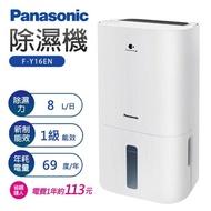 送10吋行動風扇【Panasonic 國際牌】8公升一級能效清淨除濕機(F-Y16EN)