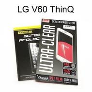 亮面高透螢幕保護貼 LG V60 ThinQ (6.8吋) 內含三面