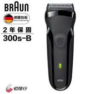 95折起  【贈Braun旅行盒】【德國百靈BRAUN】三鋒系列電鬍刀(黑)300s-B