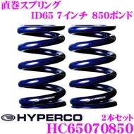 2部HYPERCO高羊駝HC65-07-0850直卷彈簧ID65 7英寸850英鎊的1套 Creer Online Shop