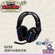 羅技 G733 無線RGB炫光電競耳麥-神秘黑