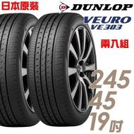 【DUNLOP 登祿普】日本製造 VE303舒適寧靜輪胎_兩入組_245/45/19(VE303)